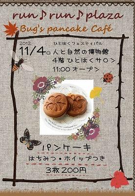 パンケーキ - コピー.jpg