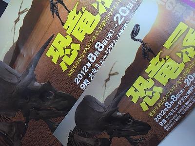 神戸大丸恐竜展.jpg