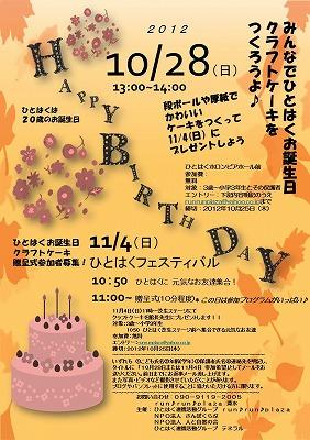 10月28日 チラシ(ayami).jpg